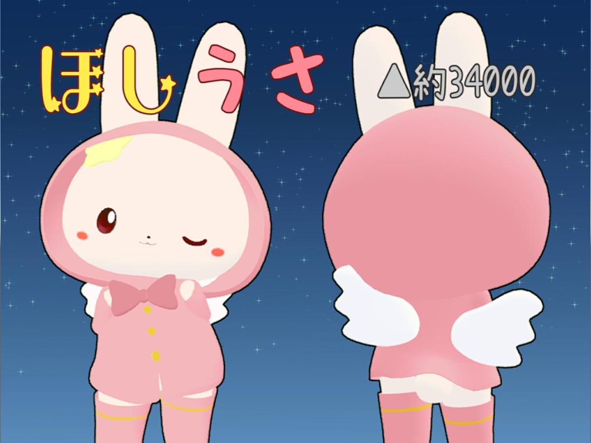 ほしうさ-ピンク