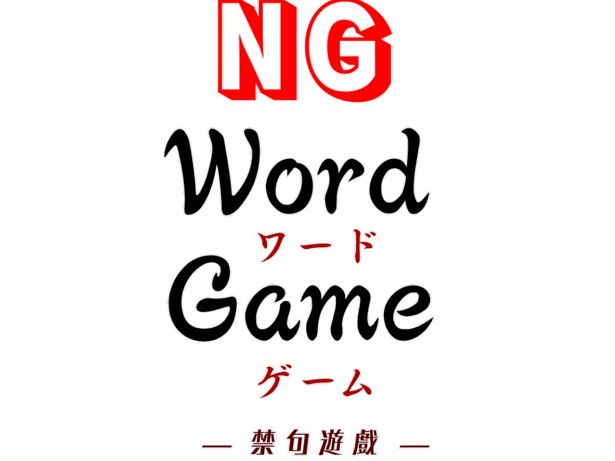 NG word game