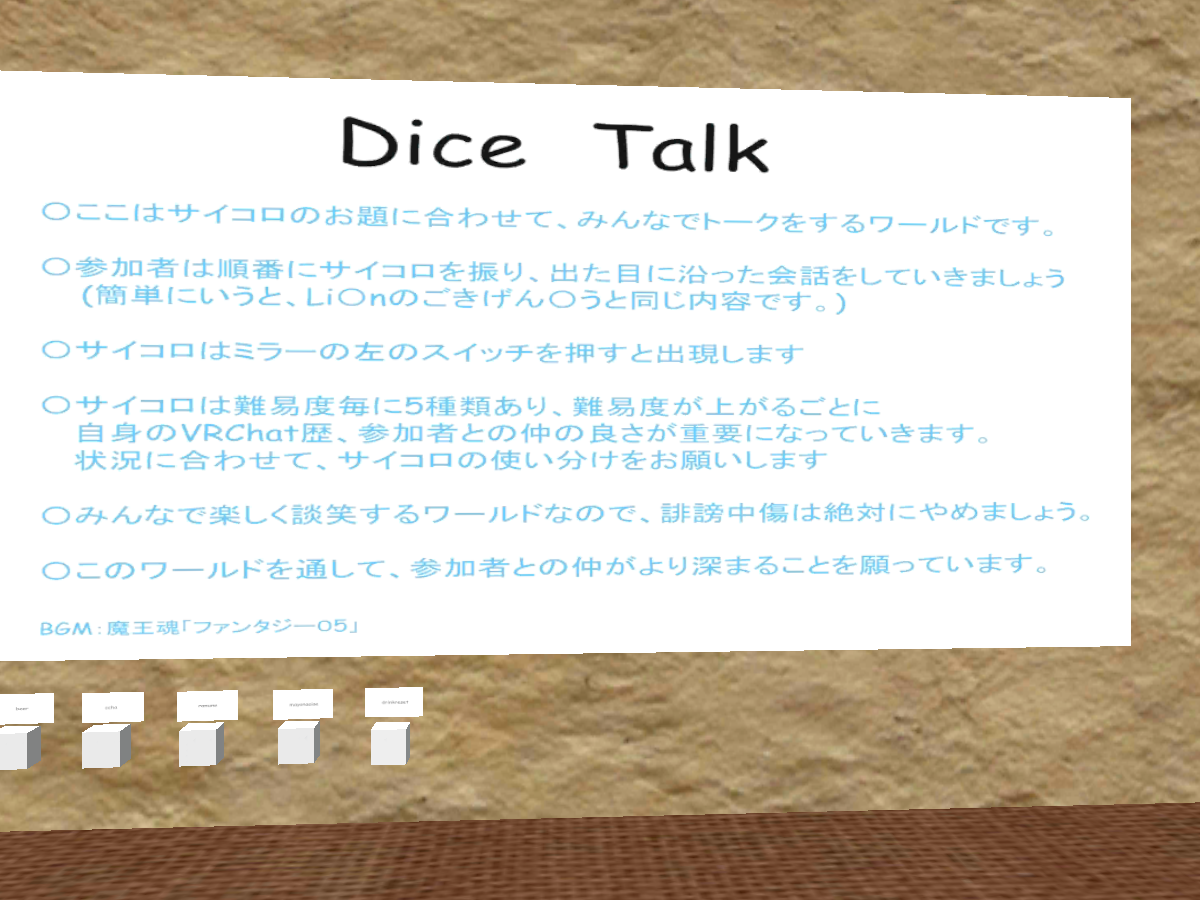 Dice Talk for quest