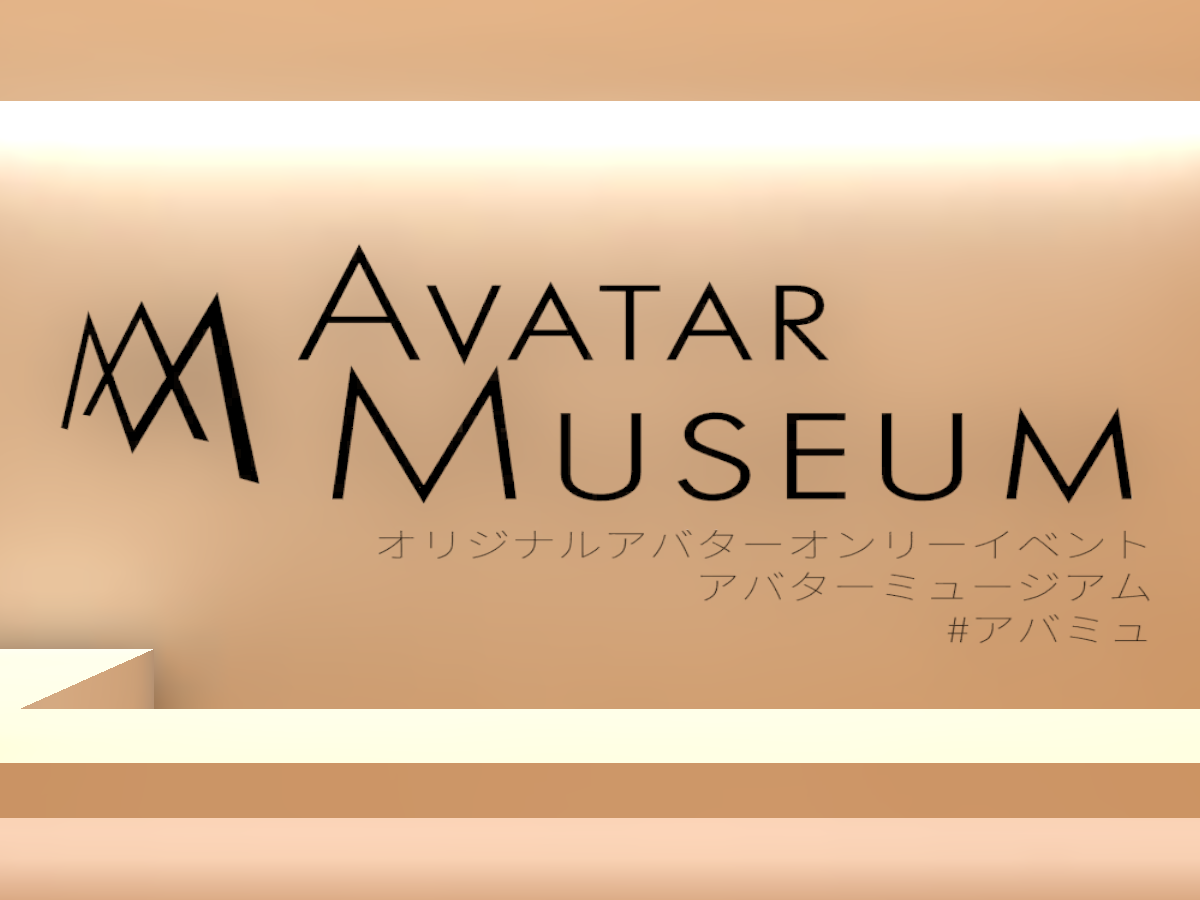 Avatar Museum