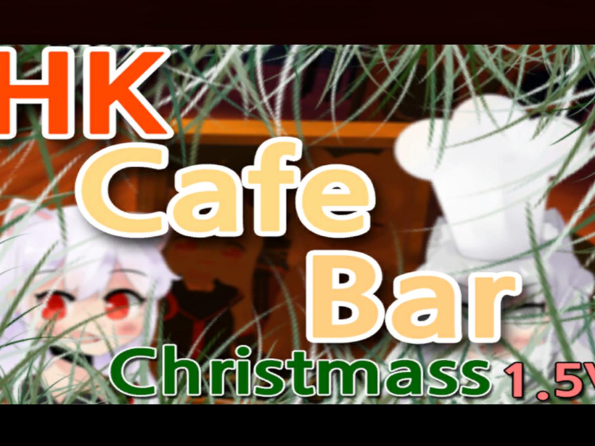 HK Cafe&Bar 1․5v Christmass