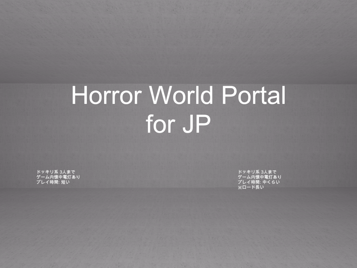 Horror World Portal for JP