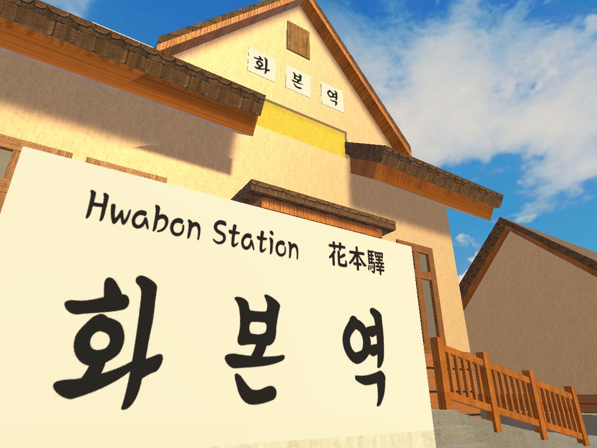 Hwabon(화본역)