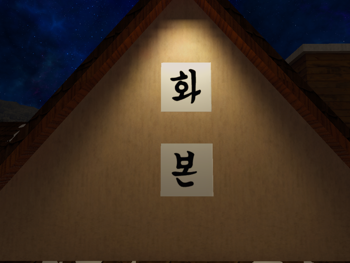 Hwabon Night(화본역)
