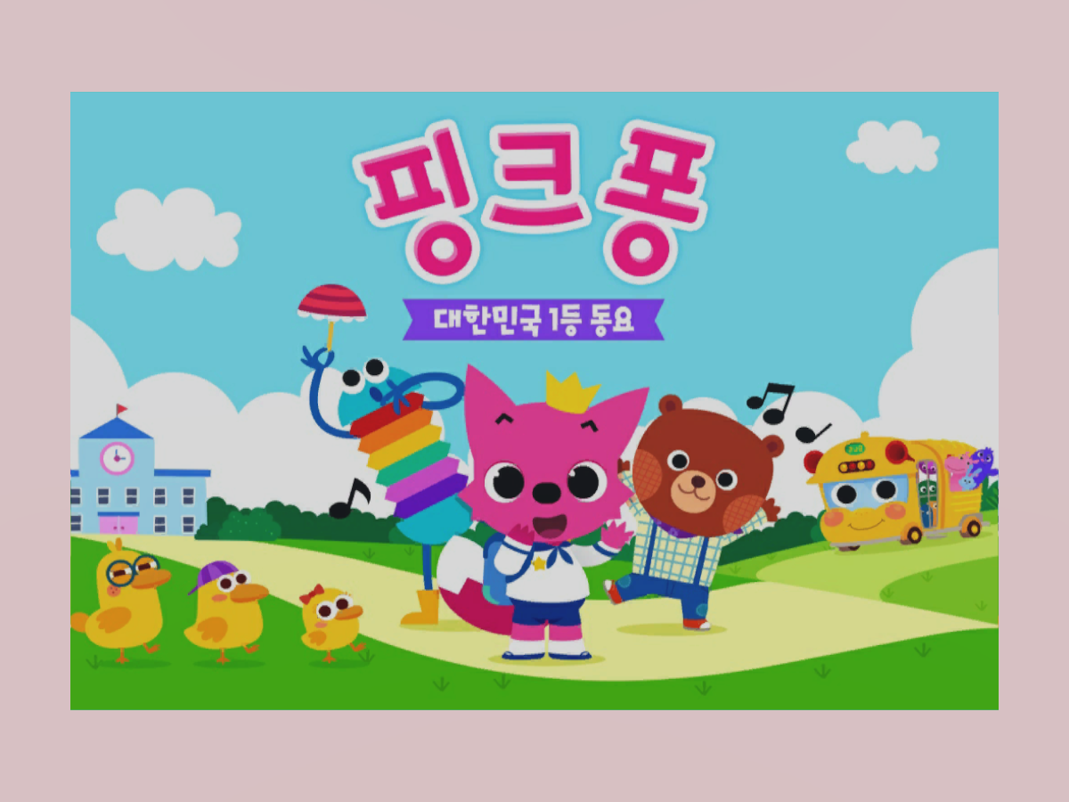 Let's Just PinkFongǃǃ