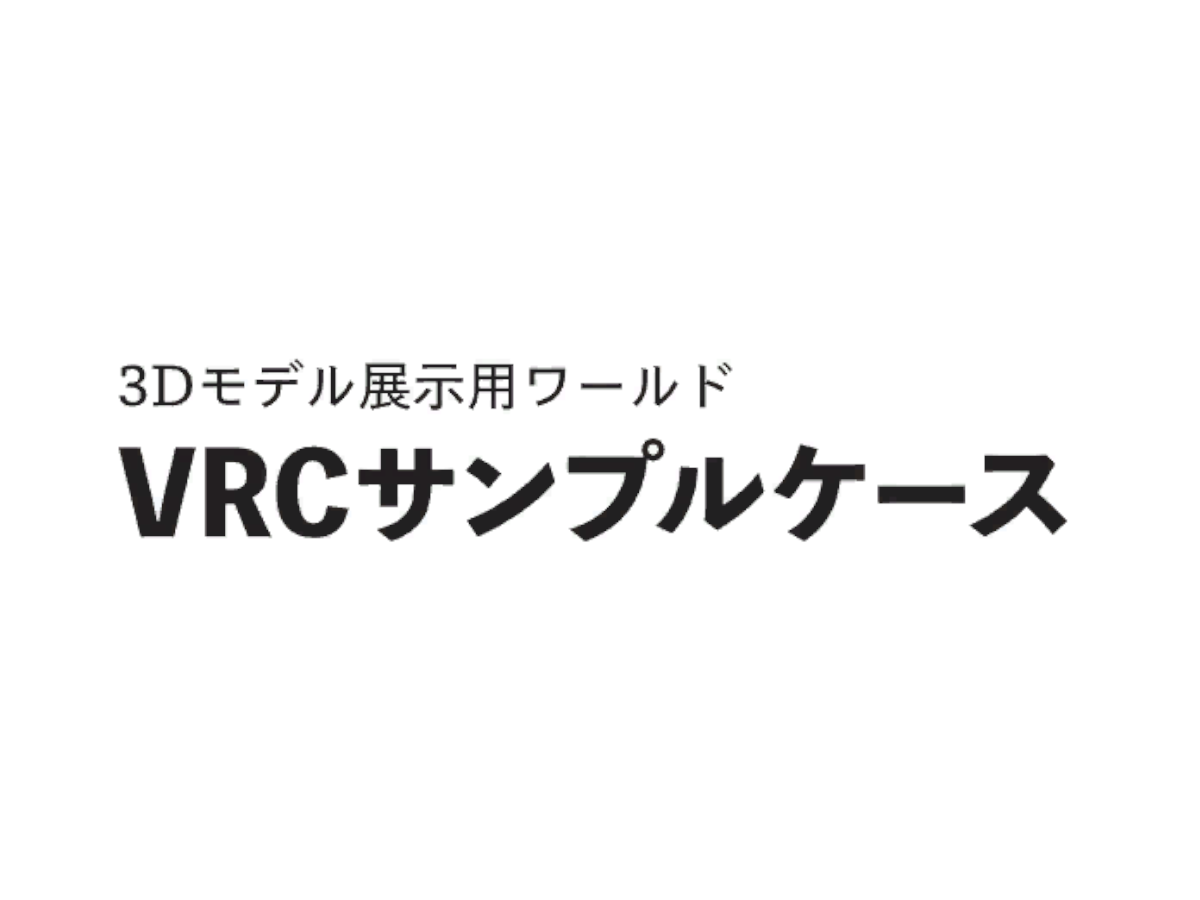 VRCSampleCase(VRCサンプルケース)