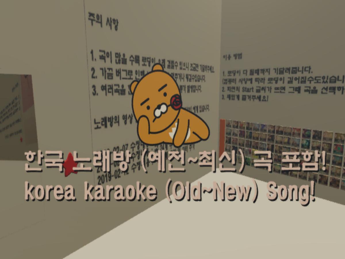 Korea Karaoke