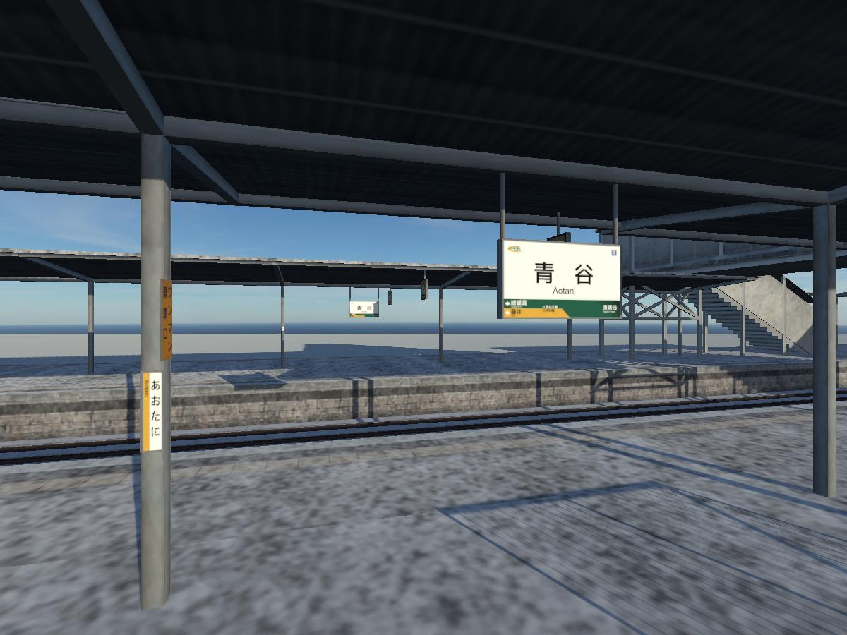 Aotani Station