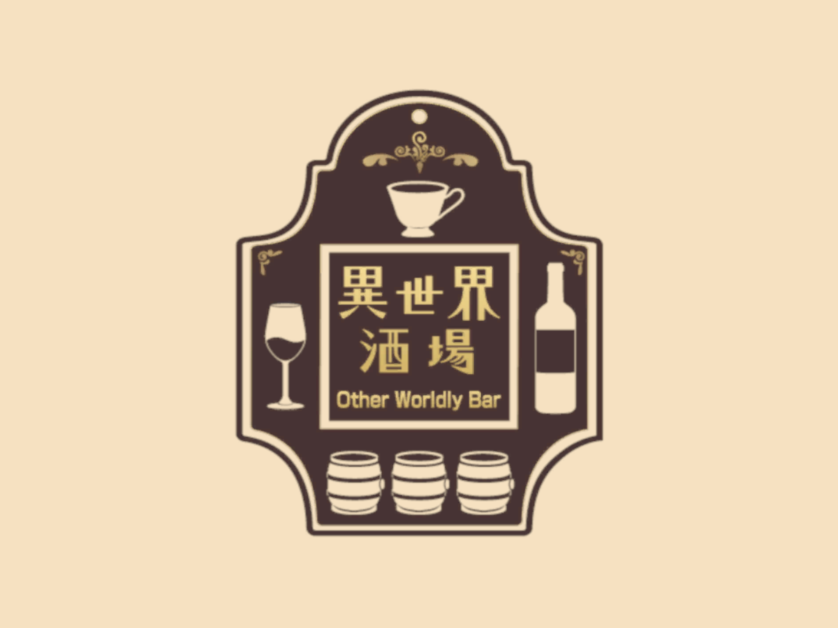 Other Wordly Bar 〈異世界酒場〉
