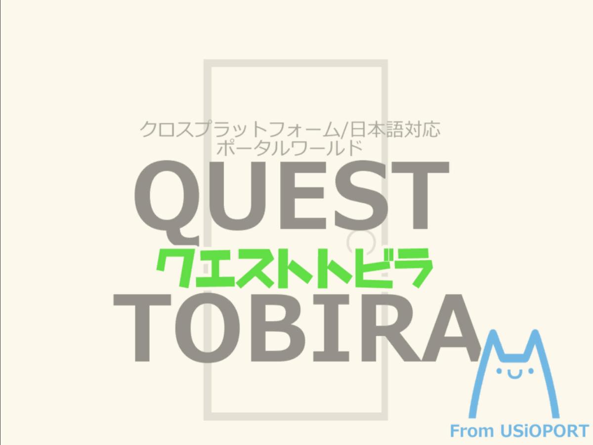 [JP]クエストトビラ QUEST TOBIRA
