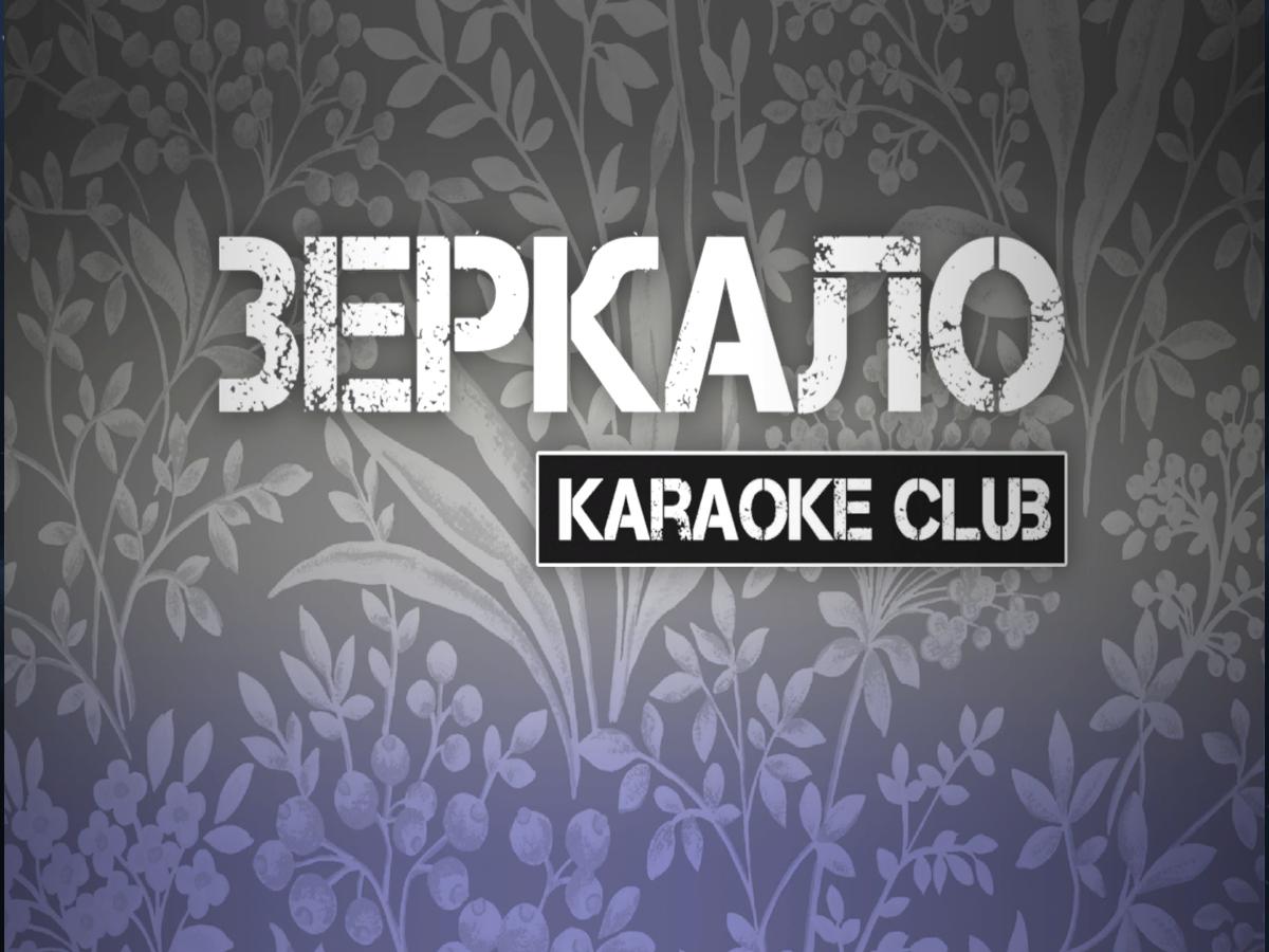 [RUS] ZERKALO Karaoke Club