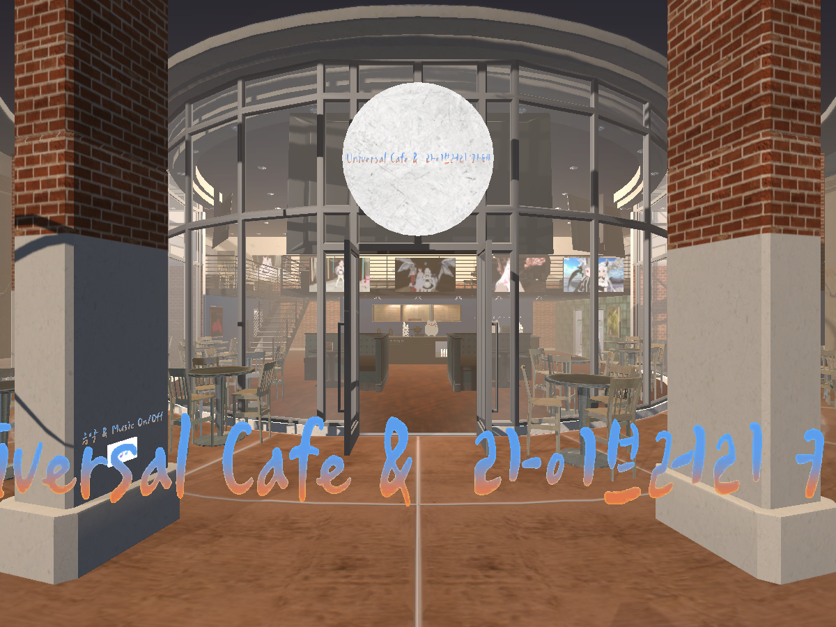 Universal Cafe & 라이브러리 카페