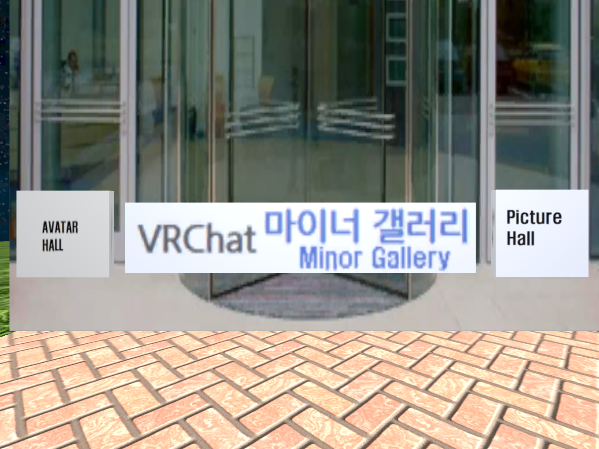 VRChat Minor Gallery [ 마이너 갤러리 ]