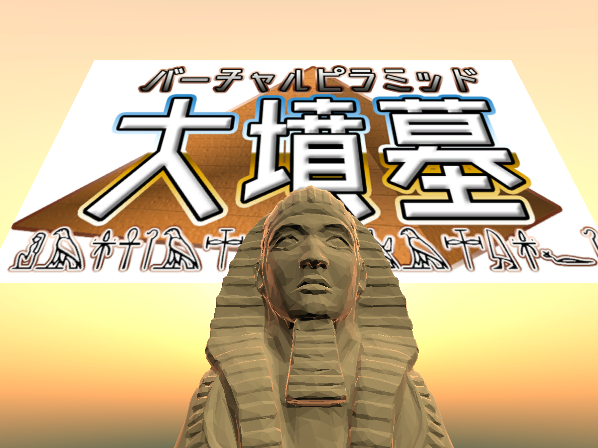 Virtual_Daihunbo