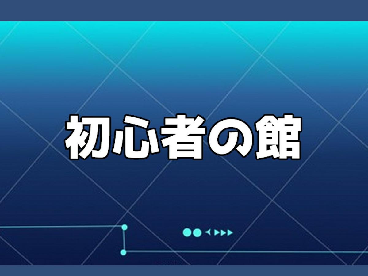 for Beginner〈japan〉