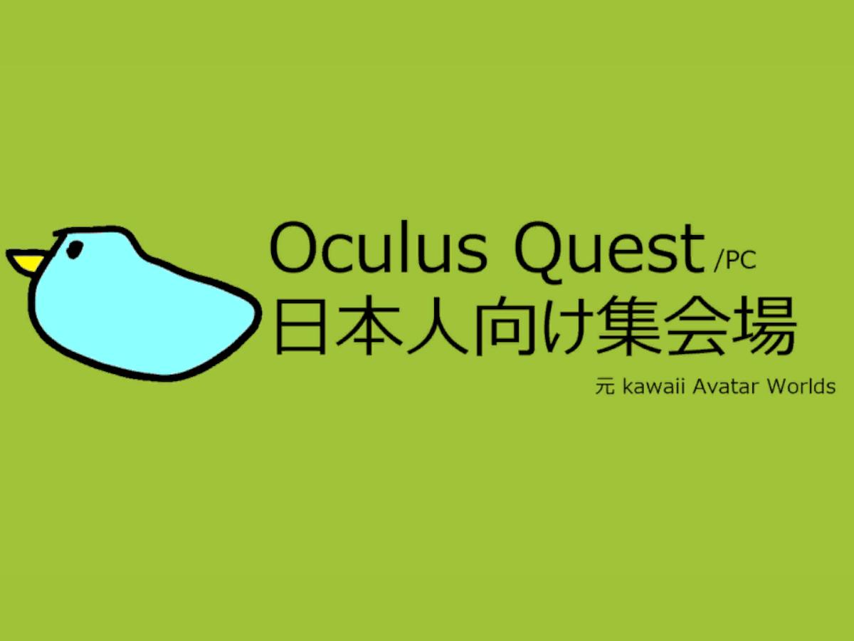 [JP] Quest日本人向け集会場