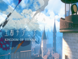 Kingdom of Titania - 王都チタニア