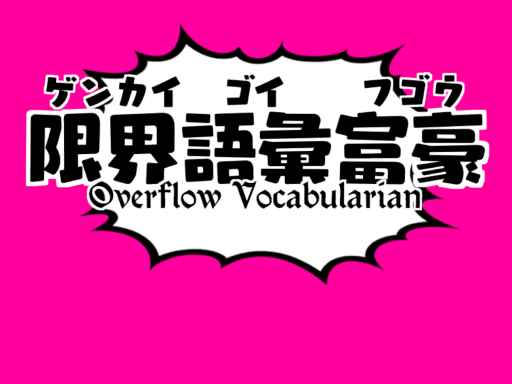 [WIP]限界語彙富豪 -Overflow Vocabularian-