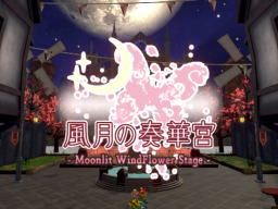 風月の奏華宮 -Moonlit WindFlower Stage-