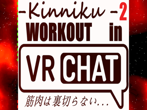 Kinniku2 -Workout in VRChat-