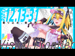 Visual Frontier 第3会場
